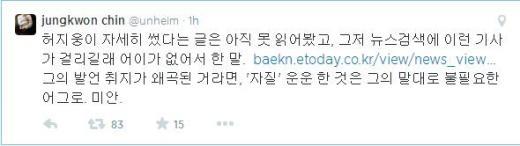 ▲허지웅의 날선 반응에 대한 진중권의 트윗