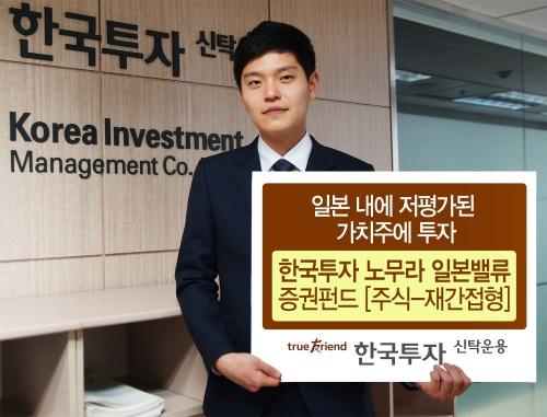 한국운용, '한국투자 노무라일본밸류 증권펀드' 출시