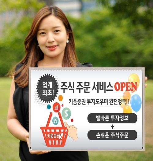 키움증권, 업계최초 '증권플러스 포 카카오' 주식주문 연동 서비스 오픈