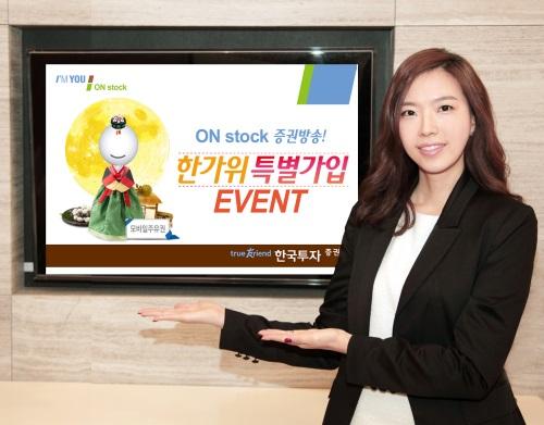 한국투자증권, '온스탁 증권방송' 한가위 특별가입 이벤트 실시