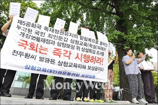 [MW사진] 삼청교육대 피해자, 국회앞 집회