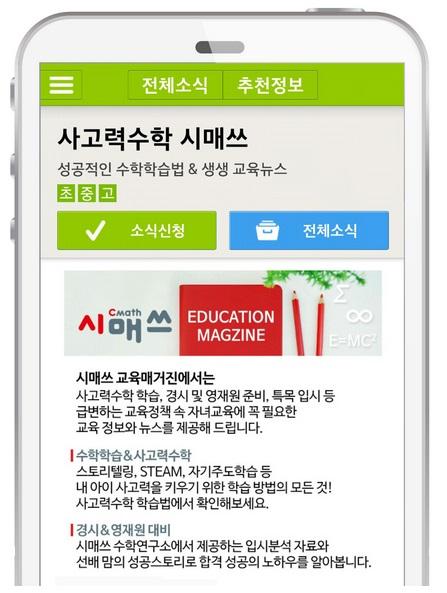 수학경시대회 정보 손 안에서…시매쓰, '아이엠스쿨 교육매거진' 오픈