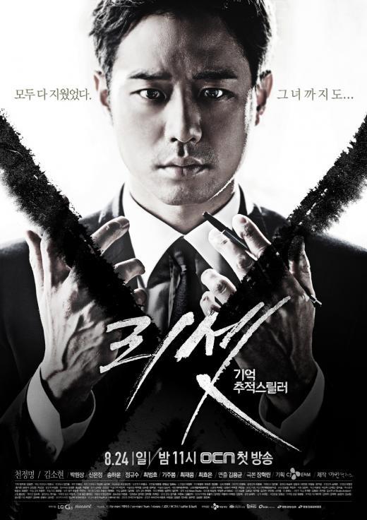 모나미, OCN드라마 '리셋' 콜라보레이션 '153 ID Smoky' 판매 개시