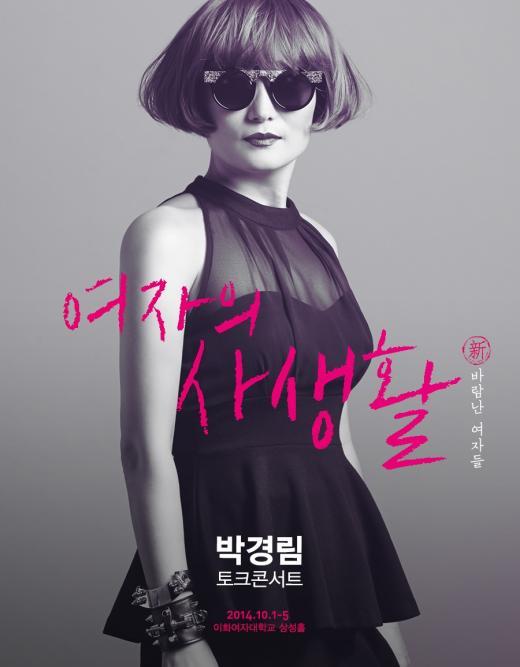 [공연]'시댁식구 동반 불가'…박경림 토크 콘서트 <新바람난 여자들>