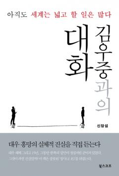 김우중이 말하는 대우 해체…책<김우중과의 대화> 출간