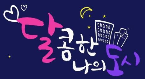 '달콤한 나의 도시'시청률 2.9%… 라디오스타 등 잡기에는 역부족