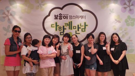깨끗한나라, 제17기 '보솜이 맘스마케터' 발대식 진행…12인의 홍보대사