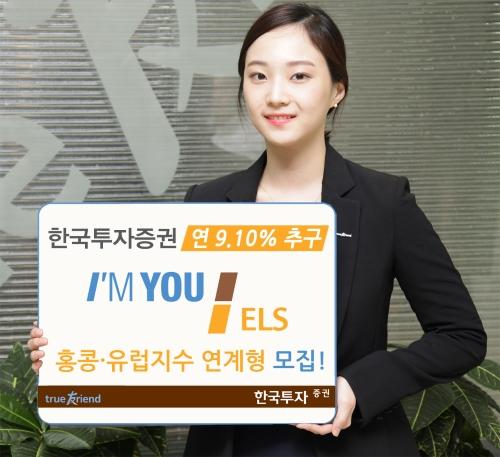한국투자증권, 연 9.10% 홍콩유럽 지수 연계 ELS 모집
