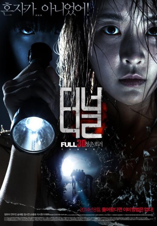 ▲정유미 주연의 영화 '터널3D'포스터