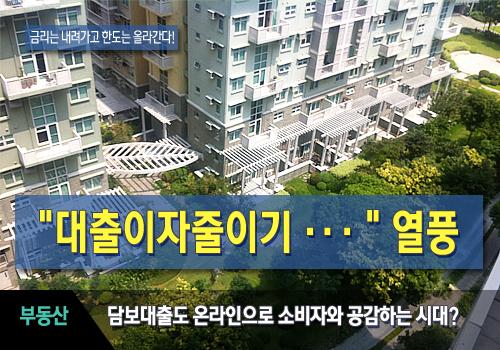 정보의 부재로 대출자들 혼란, 아파트담보대출금리비교 확인