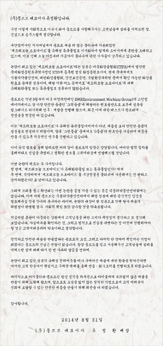 /제공=몽드드