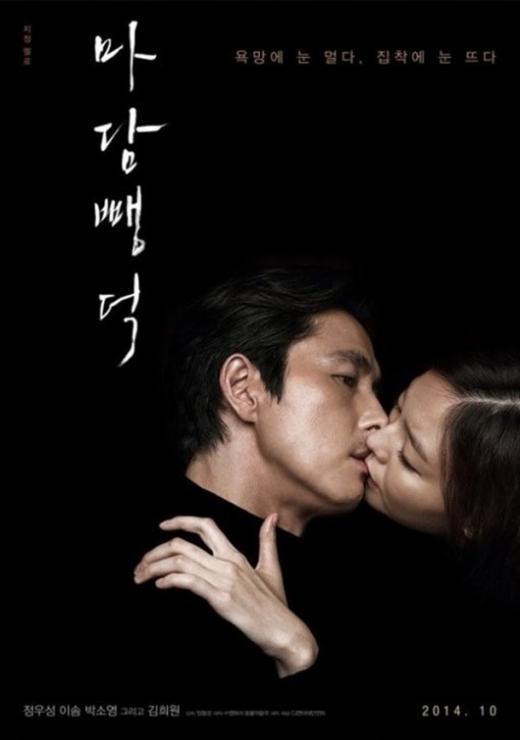"""'마담뺑덕' 정우성 이솜, 아찔수위때문에 """"엄마상담후 허락받았다"""""""