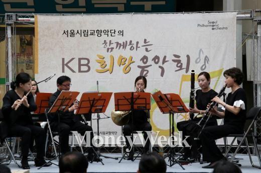 KB금융 '함께하는 KB희망음악회' 개최