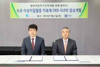 지난 4일 연구개발 협약을 체결한 김달현 종근당 약리안전실장(왼쪽)과 범부처신약개발사업단 이동호 단장이 기념촬영을 하고 있다. /사진제공=종근당