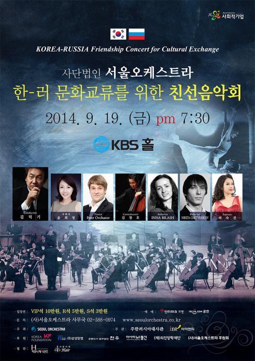 [공연]'한-러 문화교류를 위한 친선음악회'…서울오케스트라, 19일 KBS홀