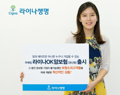 라이나생명, 보험소외고객 위한 '라이나OK암보험' 출시