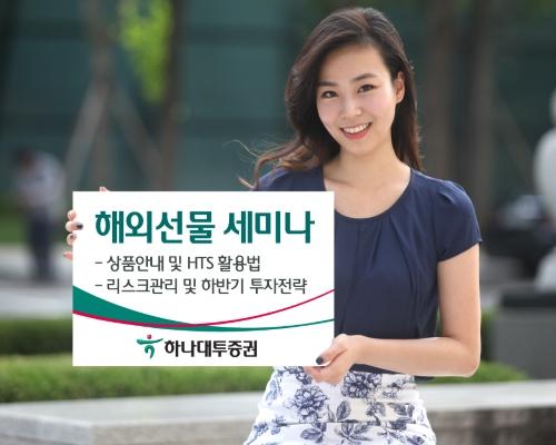 하나대투증권, 해외선물 세미나 개최