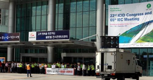 ICID 광주총회 개막
