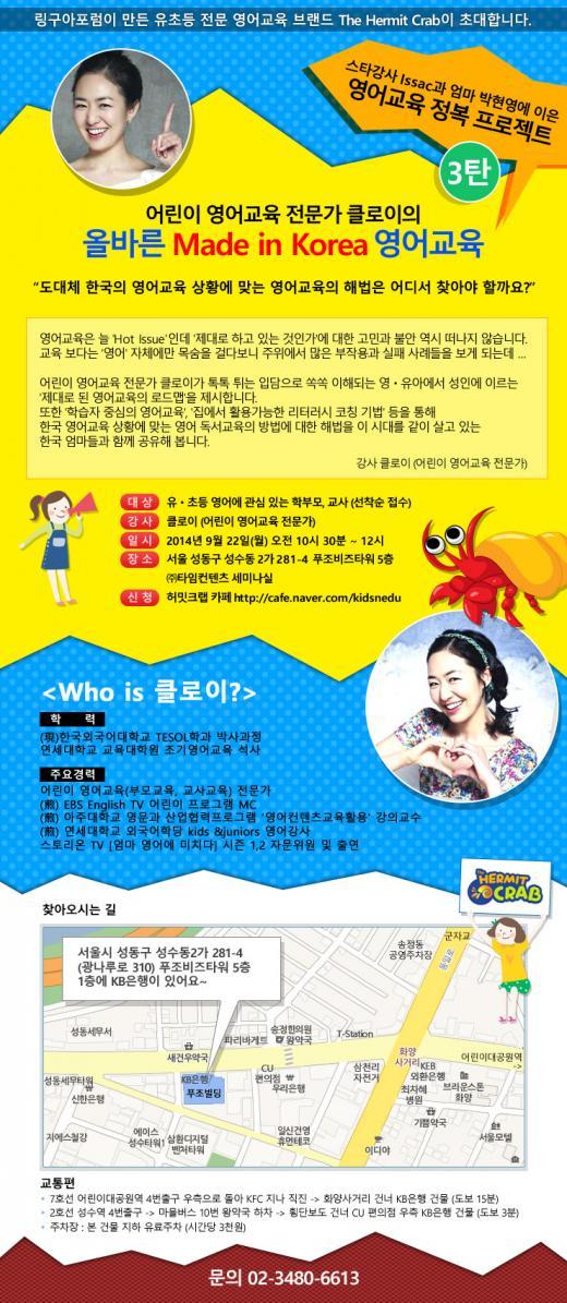 한국형 영어교육 해법은?…'올바른 Made in Korea 영어교육' 공개 특강