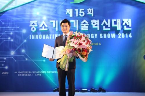 하이로닉, 제15회 중소기업기술혁신대전 대통령상 수상