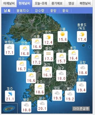 18일 현재 날씨 /자료제공=기상청