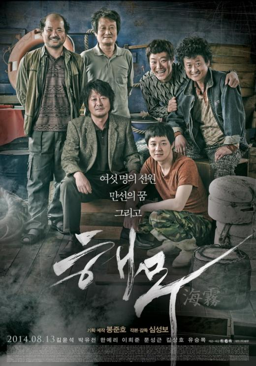 ▲영화 '해무'가 18일부터 VOD로 서비스된다. '해무'는 밀항자들과 한배를 타게된 선원들의 이야기를 그렸다.