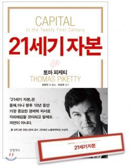 토마 피케티 <21세기 자본> 5위로 껑충…1위는 무라카미 하루키