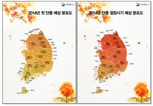 2014년 단풍 예상 분포도/사진=기상청
