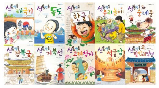 [어린이책] 좋은책어린이 '신통방통 우리나라' 완간…전10권