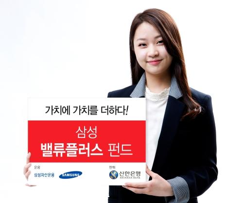 삼성운용, 신한은행서 밸류플러스펀드 판매