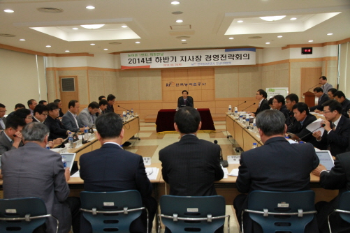 농어촌공사 전남본부, 하반기 경영전략회의 개최