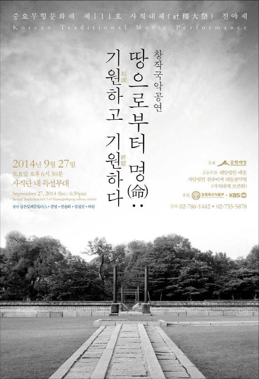 국가의 안녕과 풍년 기원…'2014 사직대제' 27~8일 개최