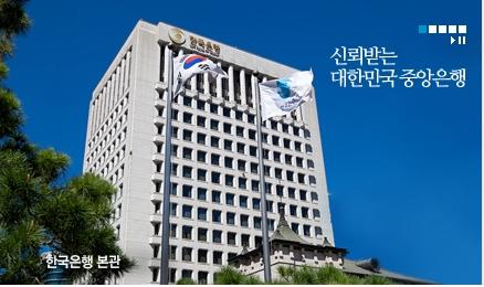 /사진=한국은행 홈페이지
