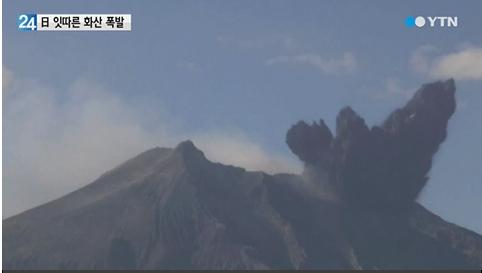 일본 온타케산 화산 폭발/사진=YTN 방송 화면 캡처