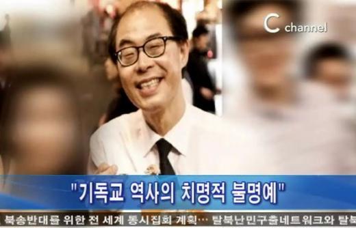 /사진=C채널뉴스 캡처