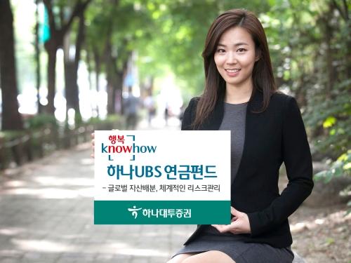 하나대투증권, '하나UBS 행복 노하우 연금펀드' 판매