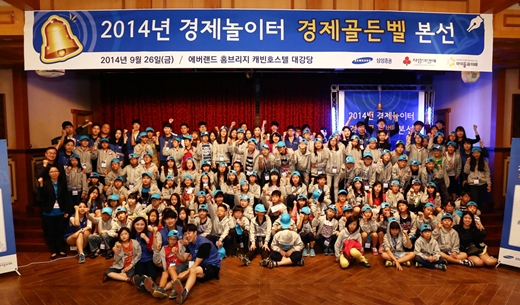 삼성증권, 청소년경제증권교실 '2014 경제골든벨' 본선 개최