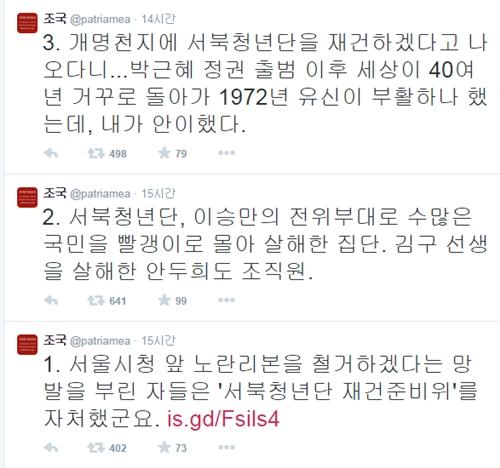 서울대학교 조국 교수가 트위터에 게재한 글 /사진=조국 교수 트위터