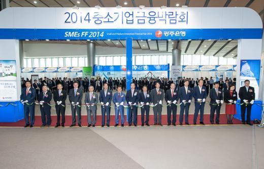 광주은행 주최 '2014 중소기업 금융박람회' 개막