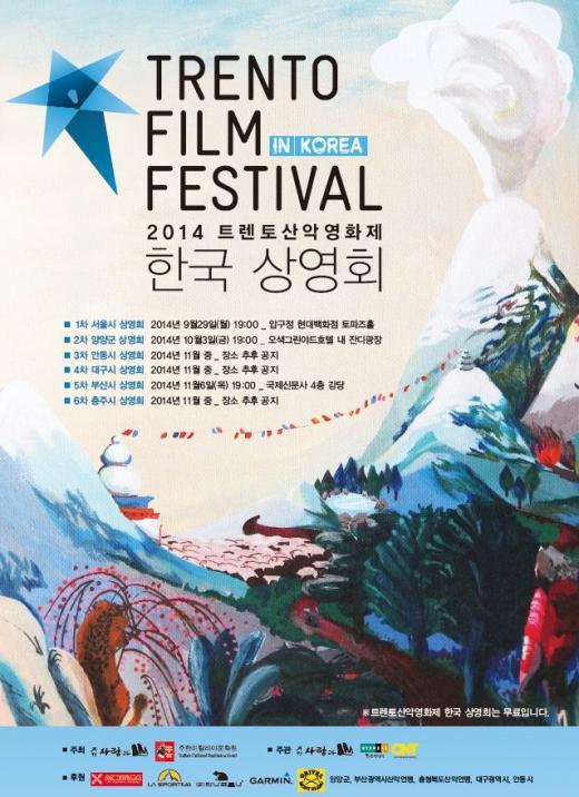 '2014 트렌토 산악 영화제' 서울상영회, 29일 19시 현대百 압구정 본점