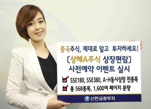 신한금융투자, 후강퉁 대비 '상해A주식 상장편람' 사전예약 이벤트 실시