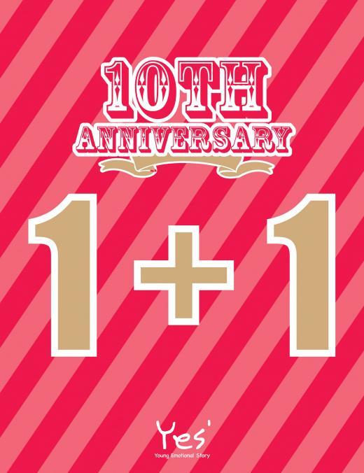 팬티, 한장 사면 한장 더…예스, 10주년 기념 '1+1 페스티벌' 실시