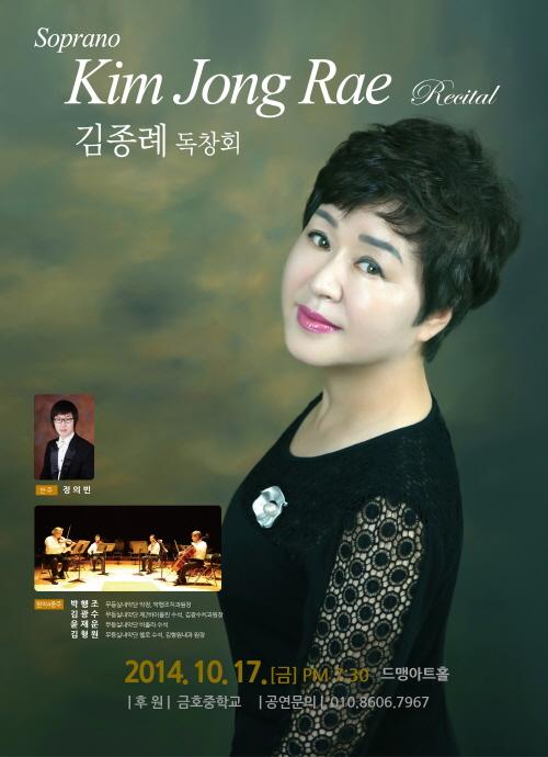 소프라노 김종례 독창회 17일 광주 '드맹아트홀'