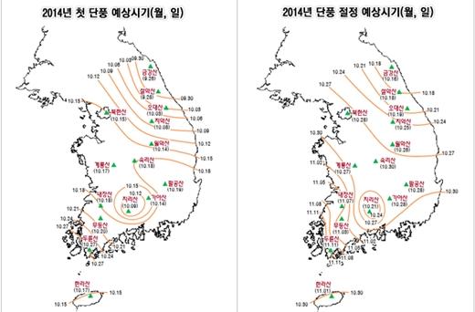 전국 첫단풍, 절정 시기 /자료제공=기상청