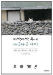 [BOOK] 미학과 창의경영 外