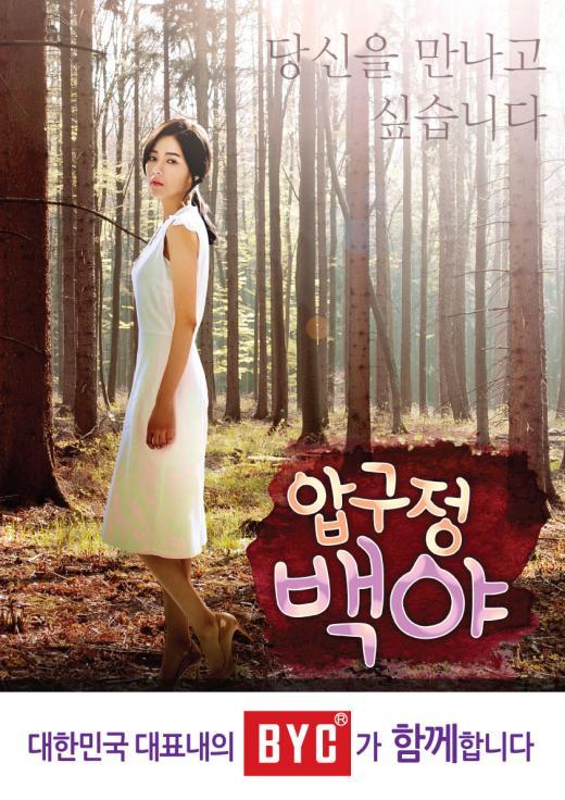 '노출신이 있나?'…BYC, 드라마 '압구정백야' 공식 제작협찬