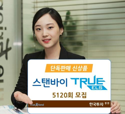 한국투자증권, '스탠바이 TRUE ELS' 5120회 모집