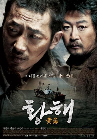'조선족 청부살인' 영화 '황해'포스터 /사진제공=팝콘필름