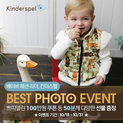 쁘띠엘린, '아이 사진' 포토 이벤트