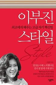 [eBook동향] 자기계발서 강세 속 '이부진 스타일' 재조명